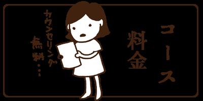 Permalink to:コース&料金