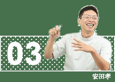 スタッフ 安田孝