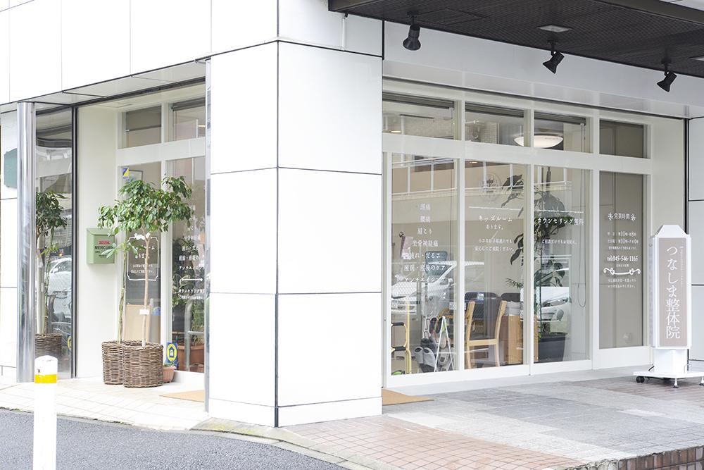 横浜市港北区綱島の「つなしま整体院」新店舗